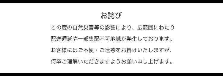 """""""自然災害によるお詫び"""""""