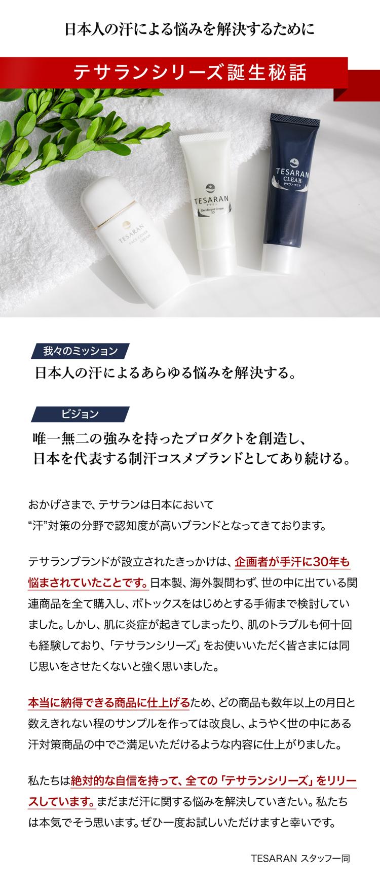 テサランシリーズ誕生秘話