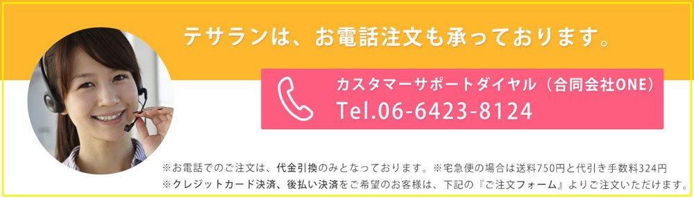 お電話受付