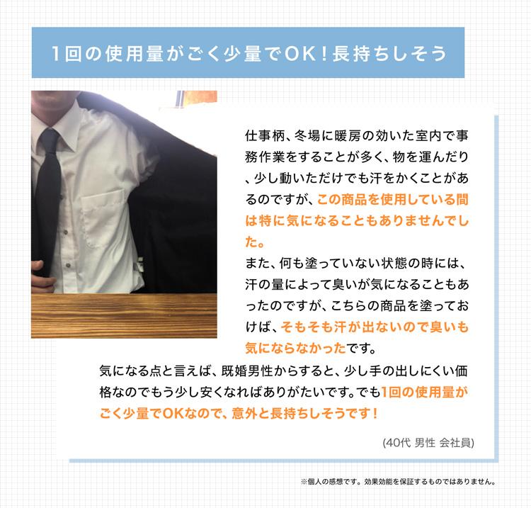 モニター様から届いたレビュー紹介5