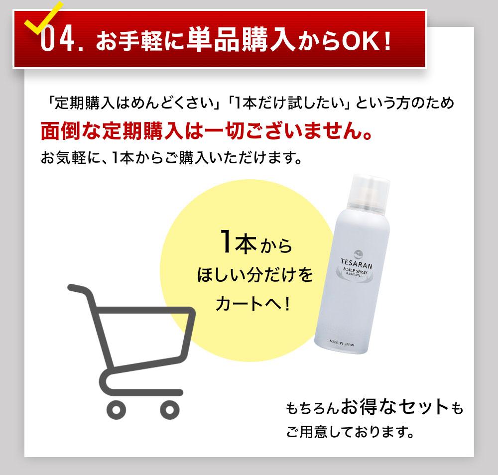 04.お手軽に単品購入からOK!
